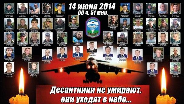 В Днепропетровске открыли мемориал воинам, погибшим в сбитом боевиками Ил-76 - Цензор.НЕТ 5554