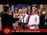 Телеканал СТБ объявляет о начале кастинга для нового сезона шоу МастерШеф!