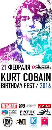 Kurt Cobain Birthday Fest 2016 - 21.02.2016