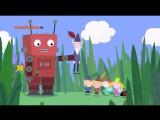 Игрушечный робот - 1 сезон 35 серия * Маленькое королевство Бена и Холли