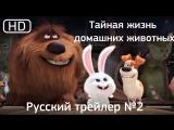 Тайная жизнь домашних животных (2016). Трейлер №2. Русский дублированный [1080p]