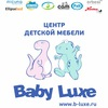 Baby Luxe - детские товары Казань