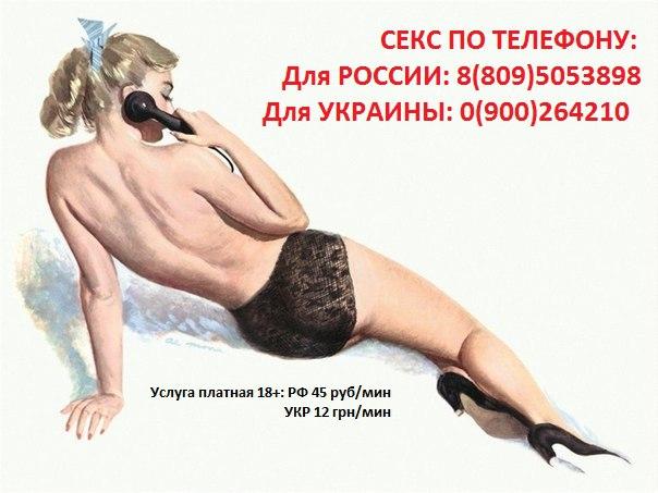 seks-po-telefonu-rub