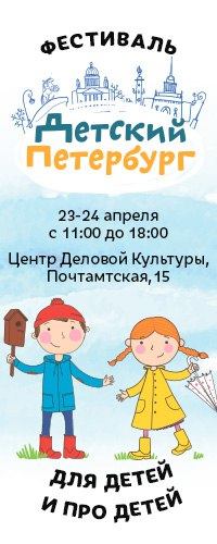 Фестиваль Детский Петербург