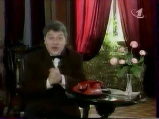 Джентльмен-шоу (ОРТ, 3.04.1997)
