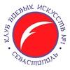 ФСКБИ №1 - ММА в Севастополе