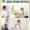 Музыкальная Школа Виртуозы. Саратов