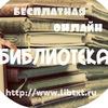 Библиотека книг - Libtxt.Ru