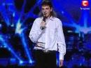 Ікс-Фактор Україна, Андрій Мацевко X Factor Ukraine, Andrey Matsevko
