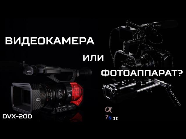 Фотоаппарат или видеокамера? Что лучше для съемки видео? Sony A7s II vs Panasonic DVX200 vs 70D