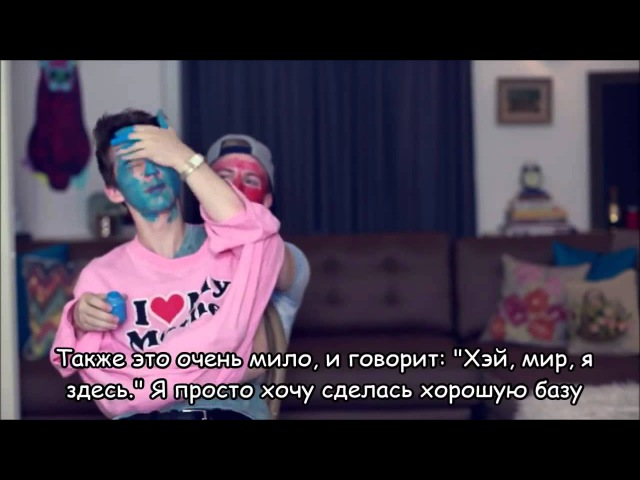 Face Painting with Troyler (ft Tyler Oakley) (русские субтитры)