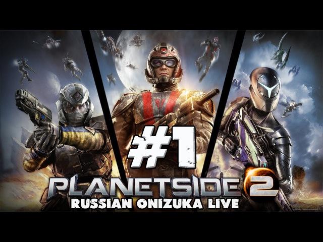 PLANETSIDE 2 (PS4)1 - НОВОБРАНЕЦ