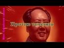 Мао Дзедун, 1 серия Против течения, HD