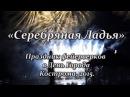 Серебряная Ладья: Праздник фейерверков в День Города Кострома, 2015.