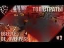 Изоляция банка на de overpass от eBettle Топ страты 3 CS GO
