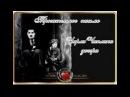 Трогательное письмо Чарли Чаплина дочери.