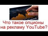 Что такое опционы на рекламу YouTube?