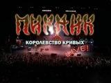 Пикник Королевство Кривых Live!