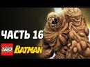 ЗЛОДЕЙСКИЕ ПРОДЕЛКИ LEGO Batman Прохождение Часть 16
