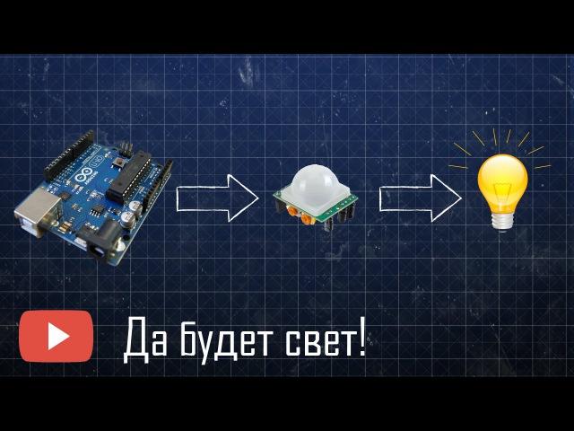 Датчик движения и плавное включение освещения, полевой транзистор