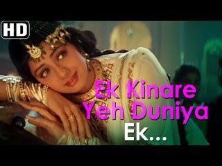 Ek Kinare Yeh Duniya - Heer Ranjha - Sridevi - Laxmikant Pyarela Hits - Romantic Song