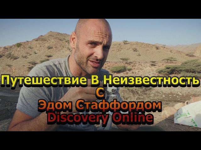 Путешествие В Неизвестность С Эдом Стаффордом - 1