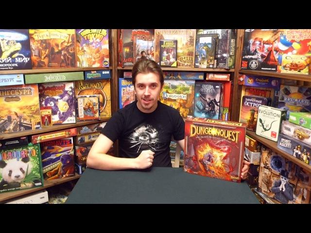 Настольная игра DungeonQuest — (НЕ)Особое Мнение (Два в Кубе)