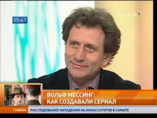 О фильме Вольф Мессинг - Видевший сквозь время