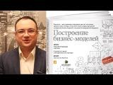[Видеорецензия] Артем Черепанов: А. Остервальдер, Ив Пинье - Построение бизнес-моделей.