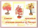 Самые красивые осенние деревья из бисера Autumn trees from beads