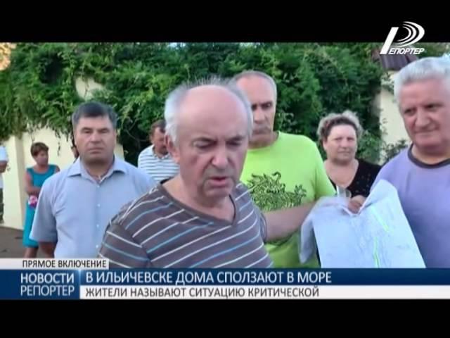В Ильичёвске дома сползают в море