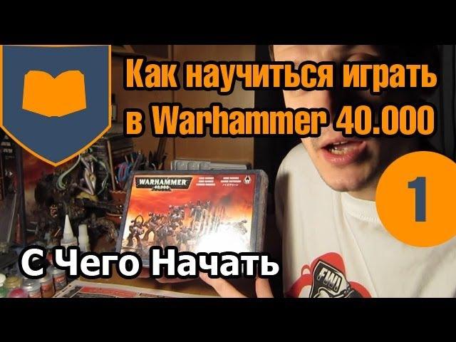 Как научиться играть в Warhammer 40.000 - часть 1 - С чего начать