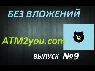 Как заработать в интернете без вложений? с сайтом ATM2you.com заработок для каждого