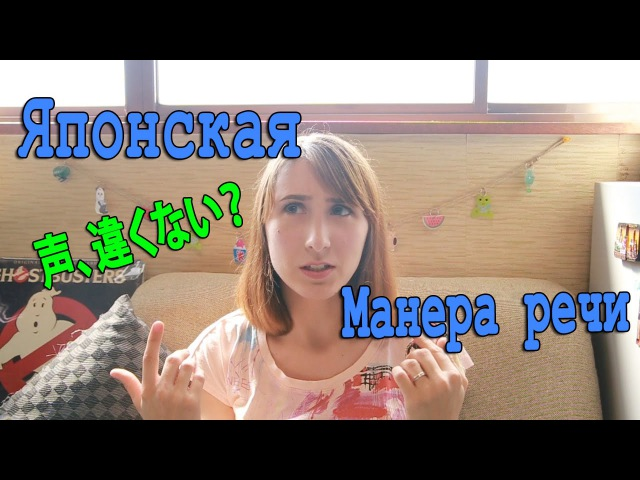 Японская манера речи и изменение голоса 日本語で話すと声が変わる!
