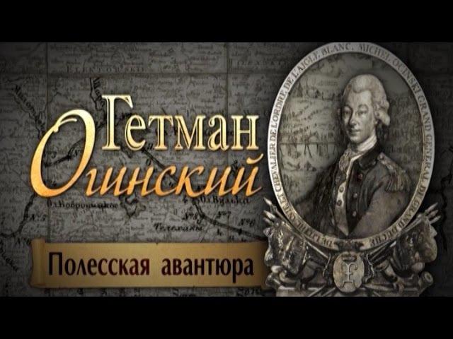 Гетман Огинский. Полесская авантюра. Фильм первый