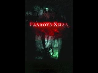 «Галлоуз Хилл» (Gallows Hill, 2013) смотреть онлайн в хорошем качестве HD ⚫http://vk.com/the_horror_movies⚫