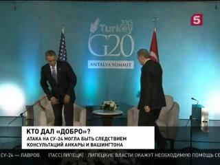 Анкара и Вашингтон могли договориться, что ВВС Турции будут сбивать российские самолёты