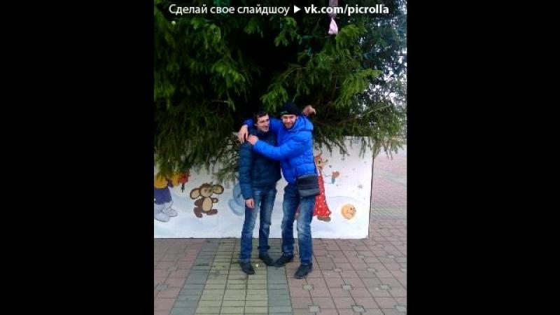«С моей стены» под музыку АРТУР РУДЕНКО - Ещё вчера. Picrolla