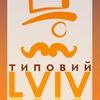 Типовий Львів