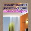 Ремонт квартир и офисов.Новосибирск