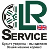 LRService•Land Rover, Ленд Ровер сервис, ремонт