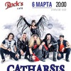 CATHARSIS 06 03 2016 в Rock's Cafe