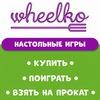 Wheelko - настольные игры Киров