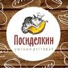 "Ресторан ""Посиделкин"" Екатеринбург"