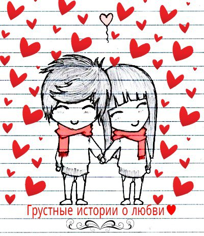 Картинки про любовь самые грустные