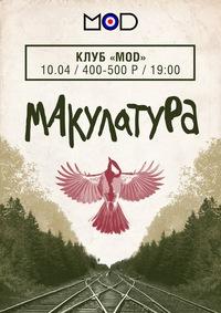 10.04.2016 * макулатура * mod * санкт-петербург