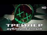 Судная ночь 3 - Трейлер (2016) HD