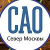 Москва. Север. САО