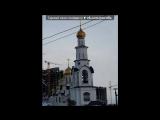 «Со стены фото-группа храма Преображения Господне» под музыку Газманов Олег - Мой храм. Picrolla