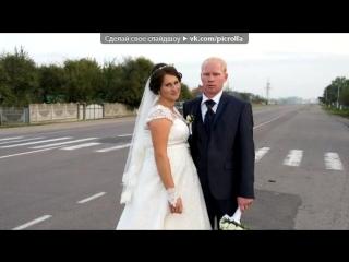 «наше весілля» под музыку Hanna - Мама, Я Влюбилась В Него (Viduta Bootleg). Picrolla